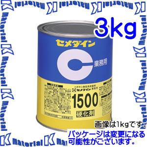 【代引不可】セメダイン AP-031 1 缶 二液常温硬化形エポキシ樹脂系接着剤 1500硬化剤 淡褐色透明 3kg [SEM00002]