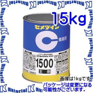 【P】【代引不可】セメダイン 二液常温硬化形エポキシ樹脂系接着剤 1500主剤 淡褐色透明 15kg 缶 AP-034