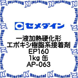 【代引不可】セメダイン AP-063 1 缶 一液加熱硬化形エポキシ樹脂系接着剤 EP160 1kg [SEM00128]