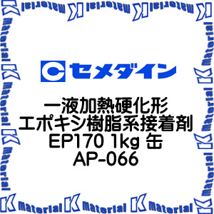 【P】【代引不可】セメダイン 一液加熱硬化形エポキシ樹脂系接着剤 EP170 1kg 缶 AP-066