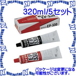 【代引不可】セメダイン AP-080 5 箱 エポキシ樹脂系接着剤 EP330 320mlセット 箱 [SEM00471-5]