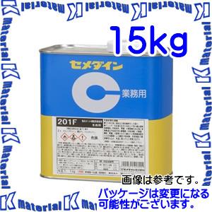 【代引不可】セメダイン AR-120 1 缶 樹脂系溶剤形接着剤 塩化ビニル 201F 15kg [SEM00018]