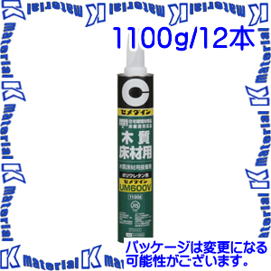 【代引不可】セメダイン AR-243 12 本 木質床材用接着剤 UM600V 1100g ジャンボカートリッジ [SEM00182-12]