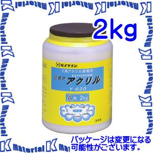 【代引不可】セメダイン AY-051 1 缶 反応形アクリル系接着剤 遅硬化タイプ Y620 A剤 2kg [SEM00198]