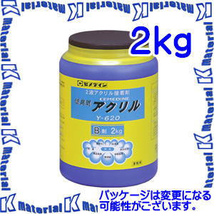 【代引不可】セメダイン AY-052 1 缶 反応形アクリル系接着剤 遅硬化タイプ Y620 B剤 2kg [SEM00199]
