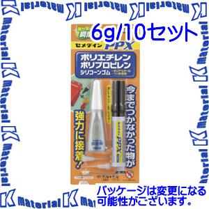【P】【代引不可】セメダイン CA-522 10 組 瞬間接着剤 PPXセット 6gセット ブリスター [SEM00162-10]