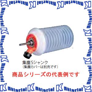 【P】ミヤナガ ポリクリック S集塵シャンク PCSKSS [ONM1352]
