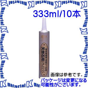 【代引不可】セメダイン RE-017 10 本 一液形マスチック接着剤 弾性接着剤 PM155 グレー 333mlカートリッジ [SEM00499-10]