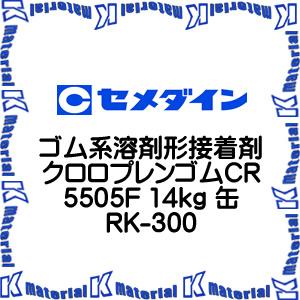 【代引不可】セメダイン RK-300 1 缶 ゴム系溶剤形接着剤 クロロプレンゴムCR 5505F 14kg [SEM00068]