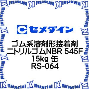 【代引不可】セメダイン RS-064 1 缶 ゴム系溶剤形接着剤 ニトリルゴムNBR 545F 15kg [SEM00066]