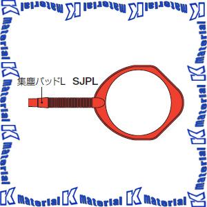 ミヤナガ ポリクリック 集塵パッドL SJPL [ONM1468]