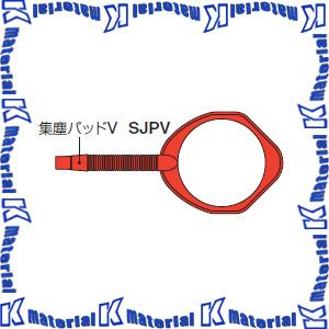 【P】ミヤナガ ポリクリック 集塵パッドV SJPV [ONM1467]