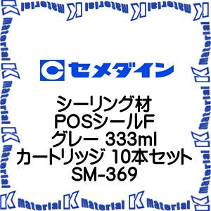 【P】【代引不可】セメダイン SM-369 10 本 シーリング材 POSシールF グレー 333ml カートリッジ [SEM00473-10]