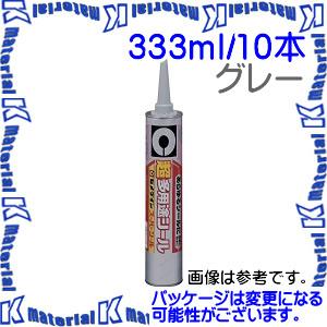 【代引不可】セメダイン 屋外用充てん材 スーパーシールグレー 333ml カートリッジ 10本セット SU-002