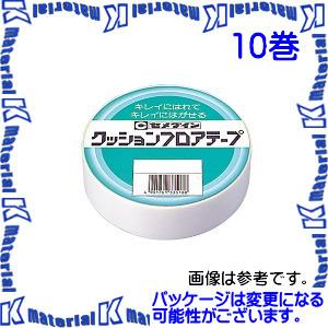 【代引不可】セメダイン TP-145 10 巻 両面テープ クッションフロアテープ業務用 50 50mmx20m シュリンク [SEM00256-10]