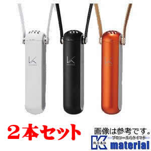 在庫有り 値下げ カルテック 光触媒除菌 脱臭機首掛けタイプ KL-P01 YMZ210+YMZ211+YMZ212 超人気 2本セット