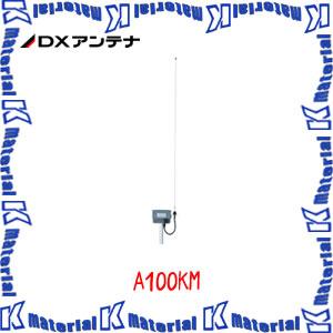 DXアンテナ AMアンテナ FM・TV混合器付 A100KM [DX1227]