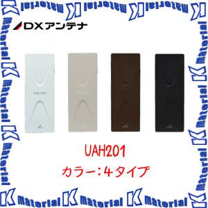 【代引不可】DXアンテナ 平面アンテナ UAH201 [DX1187/1188/1189/1190]