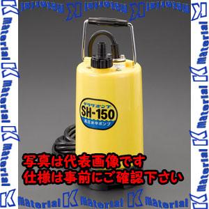 【代引不可】【個人宅配送不可】ESCO(エスコ) 水中ポンプ EA345JC-160[ESC111713]