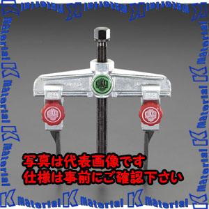 【P】【代引不可】【個人宅配送不可】ESCO(エスコ) 120mm スライドアームプーラー EA500CF-120[ESC112346]