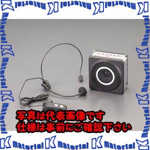 【P】【代引不可】【個人宅配送不可】ESCO(エスコ) ワイヤレスポータブル拡声器 EA763CJ-6[ESC111839]