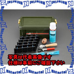【代引不可】【個人宅配送不可】ESCO(エスコ) パンク修理セット EA934Z-2[ESC111821]