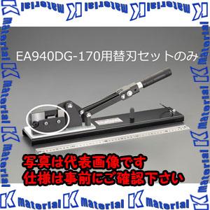 【代引不可】【個人宅配送不可】ESCO(エスコ) 替刃セット EA940DG-171[ESC111393]