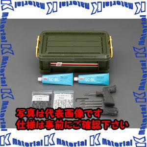 【P】【代引不可】【個人宅配送不可】ESCO(エスコ) パンク修理セット EA934Z-5[ESC113159]