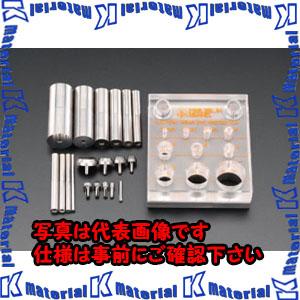 【代引不可】【個人宅配送不可】ESCO(エスコ) 3.0 - 20mm パンチ&ダイスセット EA576AD[ESC028653]