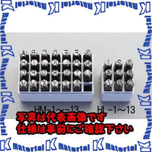 【代引不可】【個人宅配送不可】ESCO(エスコ) 12.7mm 英字 刻印セット EA591HM-13[ESC030713]