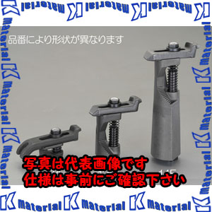 【代引不可】【個人宅配送不可】ESCO(エスコ) 呼14/180-255mm ステップクランプ EA637CE-14F[ESC042456]