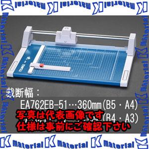 【代引不可】【個人宅配送不可】ESCO(エスコ) 318x555mm ローラーカッター(A4/10枚) EA762EB-51[ESC055547]