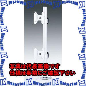 【代引不可】【個人宅配送不可】ESCO(エスコ) 700mm モニターアーム(水平垂直可動/2面) EA764AG-20[ESC056591]