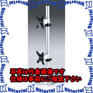 【P】【代引不可】【個人宅配送不可】ESCO(エスコ) 715mm モニターアーム(水平垂直可動/2面) EA764AG-7[ESC056586]