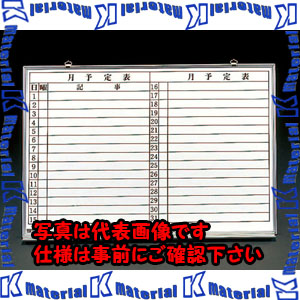 【代引不可】【個人宅配送不可】ESCO(エスコ) 900x1500mm 予定表ボード EA766ZA-1[ESC057443]