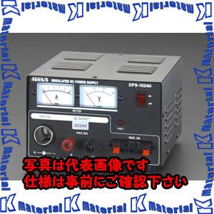 【代引不可】【個人宅配送不可】ESCO(エスコ) AC100V→DC24V/10A 直流安定化電源 EA812-22[ESC060006]