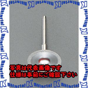 【P】【代引不可】【個人宅配送不可】ESCO(エスコ) 40x0.4mm ダイヤモンドカッター(3mm軸) EA819DE-13A[ESC063039]