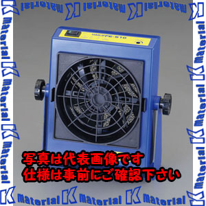 【P】【代引不可】【個人宅配送不可】ESCO(エスコ) 静電除去器 EA321AH-10[ESC007394]
