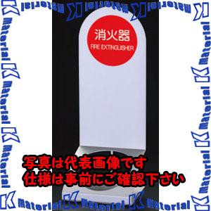 【代引不可】【個人宅配送不可】ESCO(エスコ) 532x190x200mm 消火器ボックス EA951FC-52[ESC095131]