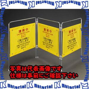 【代引不可】【個人宅配送不可】ESCO(エスコ) 1600x750mm 標識スタンド(清掃中) EA983DE-52[ESC102558]