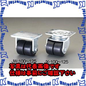 【P】【代引不可】【個人宅配送不可】ESCO(エスコ) 125mm キャスター(固定金具・ツインホイール) EA986JW-125[ESC104782]