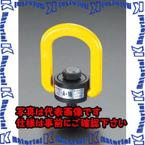 【代引不可】【個人宅配送不可】ESCO(エスコ) 1.6ton /M16x24mm スイベル吊り環 EA987GJ-4[ESC106112]