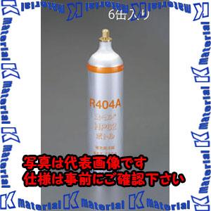 【代引不可】【個人宅配送不可】ESCO(エスコ) [R404A] 700g サービス缶(6本) EA994P-6[ESC107884]