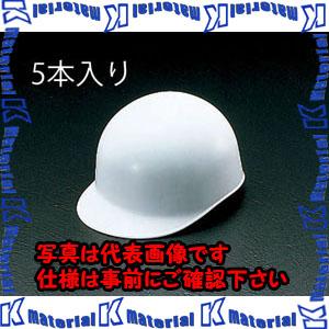 【代引不可】【個人宅配送不可】ESCO(エスコ) ヘルメット(白/5個) EA998AE-1A[ESC109780]
