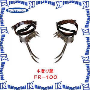 【納期要確認】【代引不可】藤井電工 木昇り器 FR-100 [ONF0232]