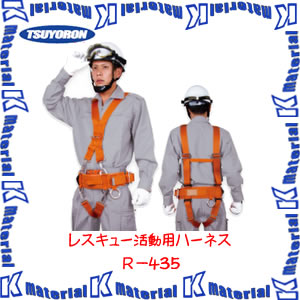 【納期要確認】【代引不可】藤井電工 レスキュー活動用ハーネス R-435 サイズM [ONF0235]