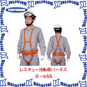 【納期要確認】【代引不可】藤井電工 レスキュー活動用ハーネス R-455 サイズM [ONF0236]