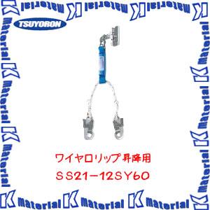 【納期要確認】【代引不可】藤井電工 安全器 SS21-12SY60 [ONF0307]