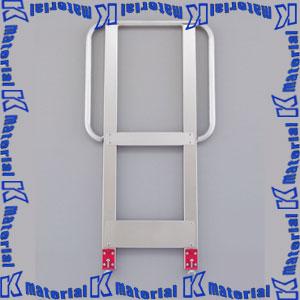 【代引不可】【個人宅配送不可】長谷川工業 ダイバキング用手摺S型 15735 [HS0374]