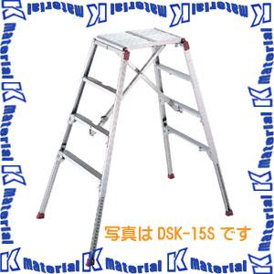 【P】【代引不可】長谷川工業 可搬式作業台 お立ち台伸縮タイプ 天板高1.20m DSK-12S 10096 [HS0388]
